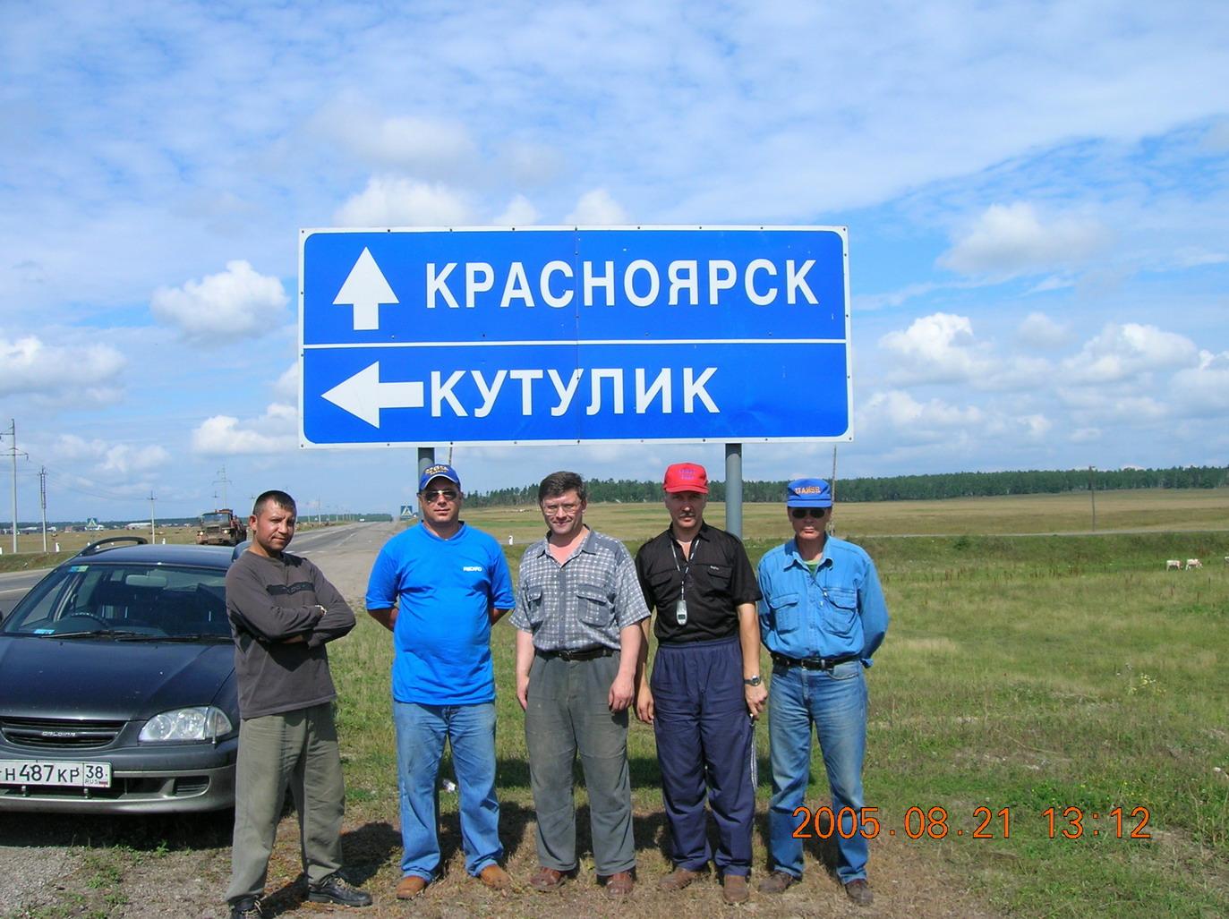 знакомства в иркутской области кутулик