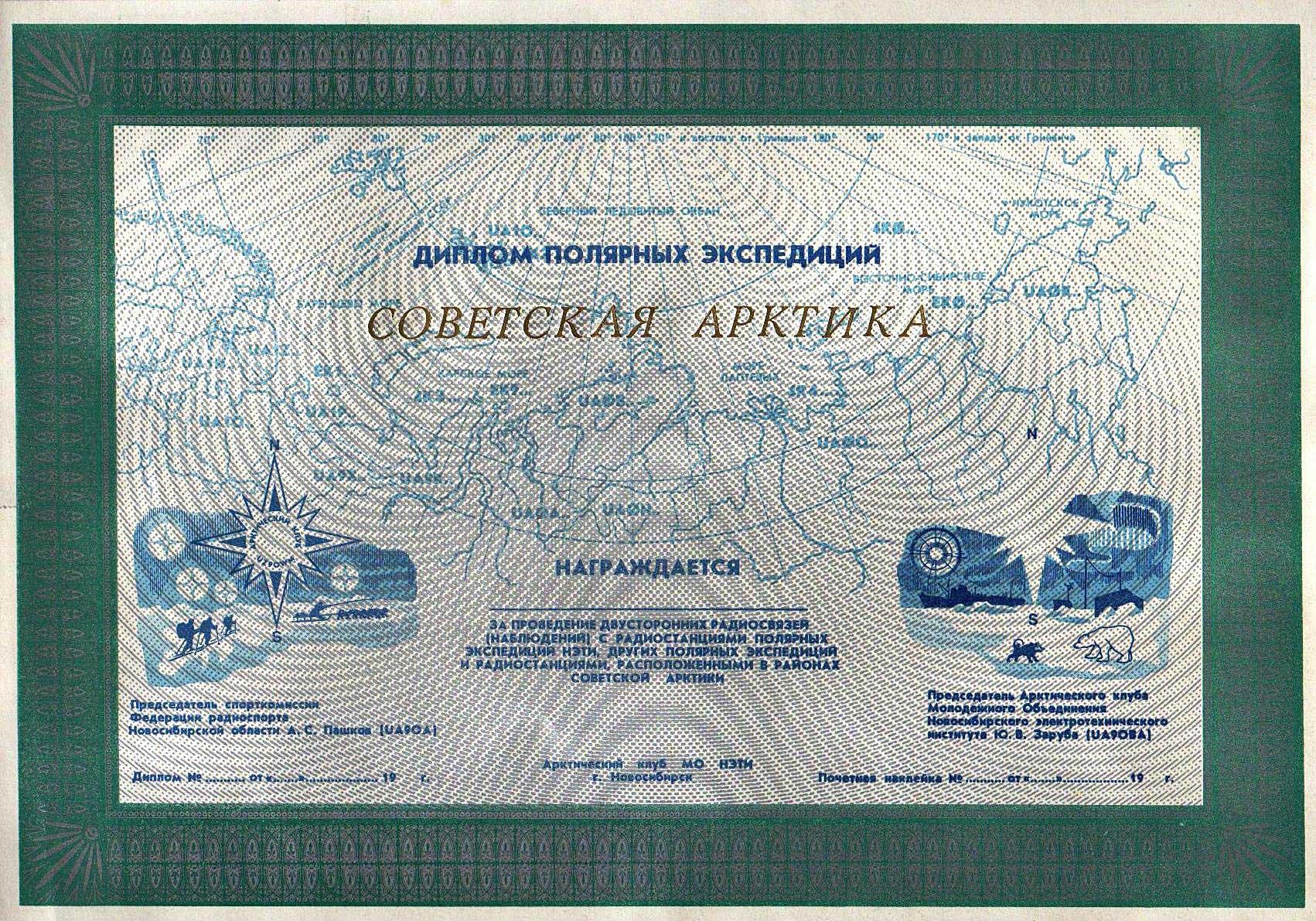 где опубликована схема и описание радиостанции карат-2н