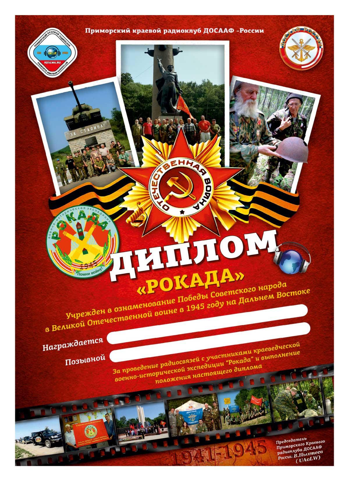 http://www.qrz.ru/awards/image/id/3125