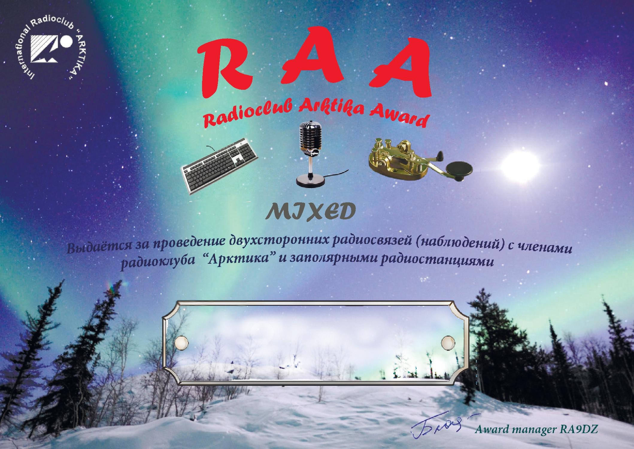 http://www.qrz.ru/awards/image/id/81