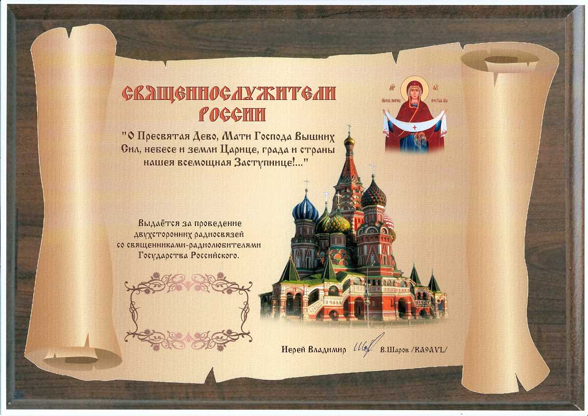 http://www.qrz.ru/awards/image/id/844