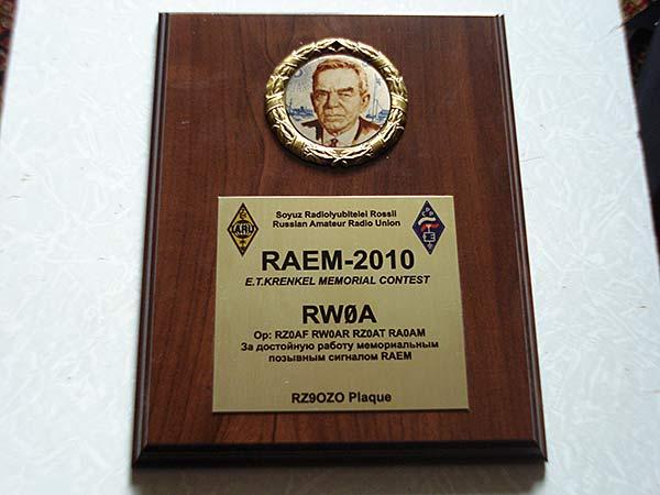 Награда в RAEM Memorial Contest