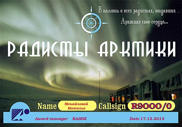 Диплом Радисты Арктики