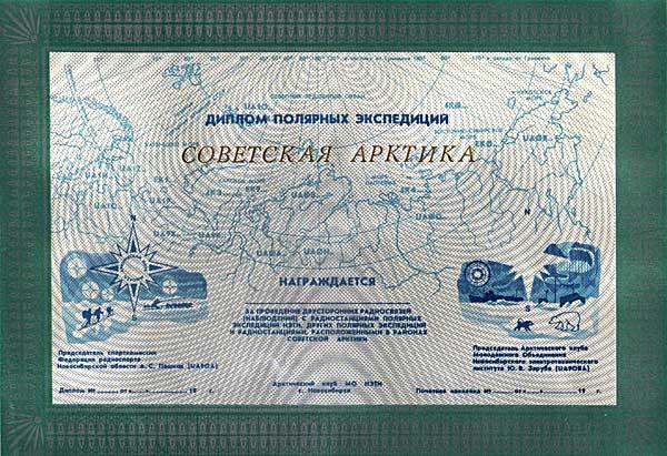Диплом полярных экспедиций Советская Арктика