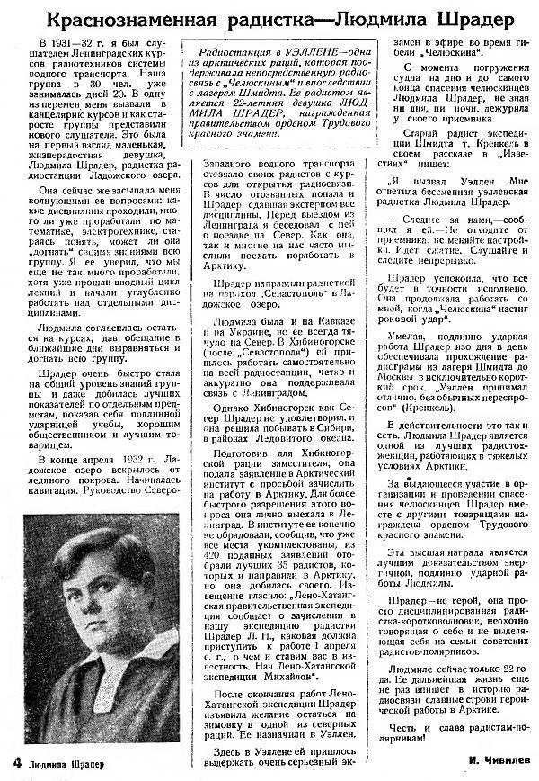 Статья из журнала  «Радиофронт» ( #22/1934 – с.6).