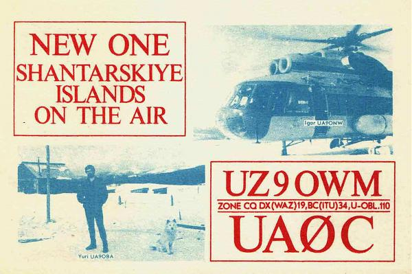 QSL экспедиции на Шантары UZ9OWM/UA0C