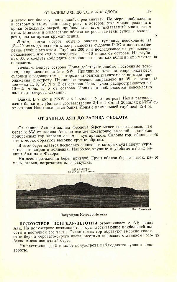 Лоция Охотского моря, 2 часть, 1986г.