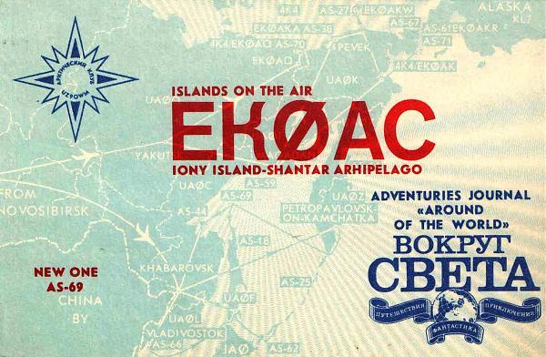 QSL экспедиции EK0AC-1990