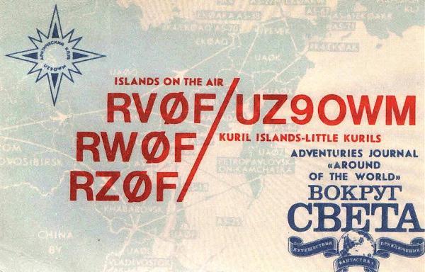 QSL экспедиции RV0F/RW0F/RZ0F/UZ9OWM