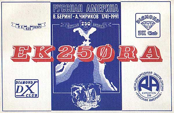 QSL экспедиции «Русская Америка — 250» EK250RA