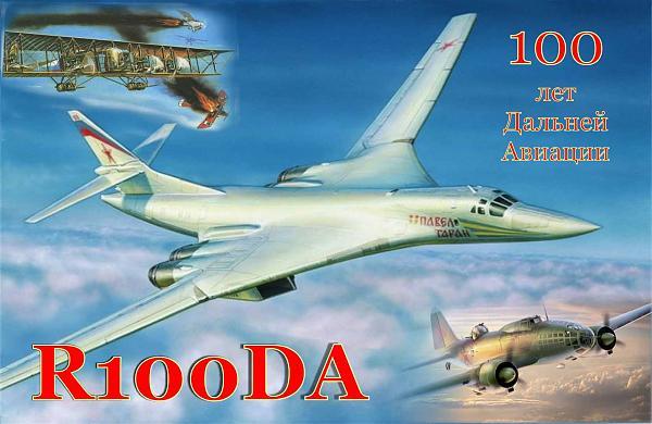 R100DA - Клуб радиолюбителей авиаторов