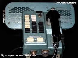 Радиостанция ЖР-4