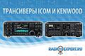 Трансиверы ICOM, KENWOOD, YAESU - снижение цен!