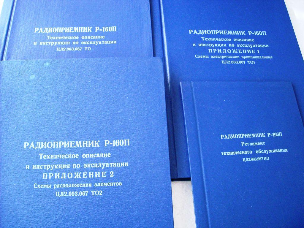 Купим Бортовая радиостанция Ядро1  Украинский