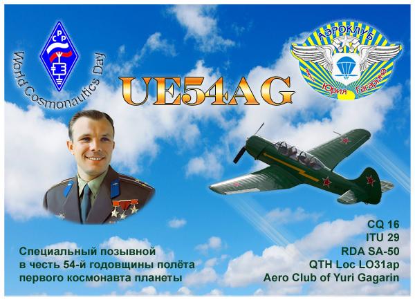 Дни активности саратовских радиолюбителей UE54AG