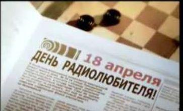 День радиолюбителя ТНТ Саратов
