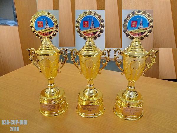 Кубки победителей R3A-CUP-DIGI 2016