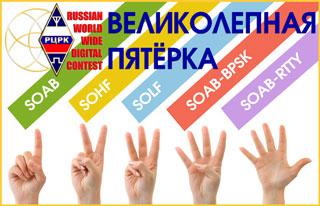Призовой фонд RUS-WW-DIGI 2016