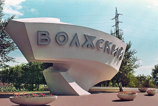 город волжский волгоградской области фото