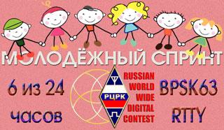 Молодёжный спринт в RUS-WW-DIGI 2016