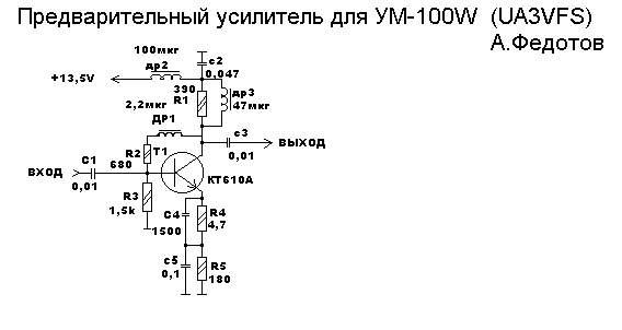 усилитель мощности 100 Вт