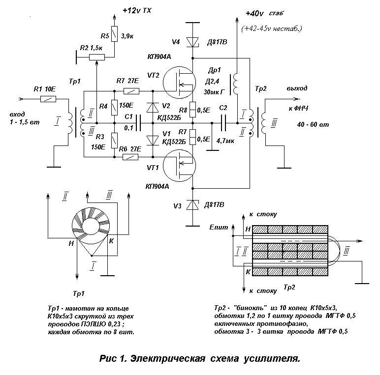 Простой усилитель мощности на транзисторах КП904А. http://www.qrz.ru/sc...atk-kp904.shtml.  Про ШПТЛ очень подробно...