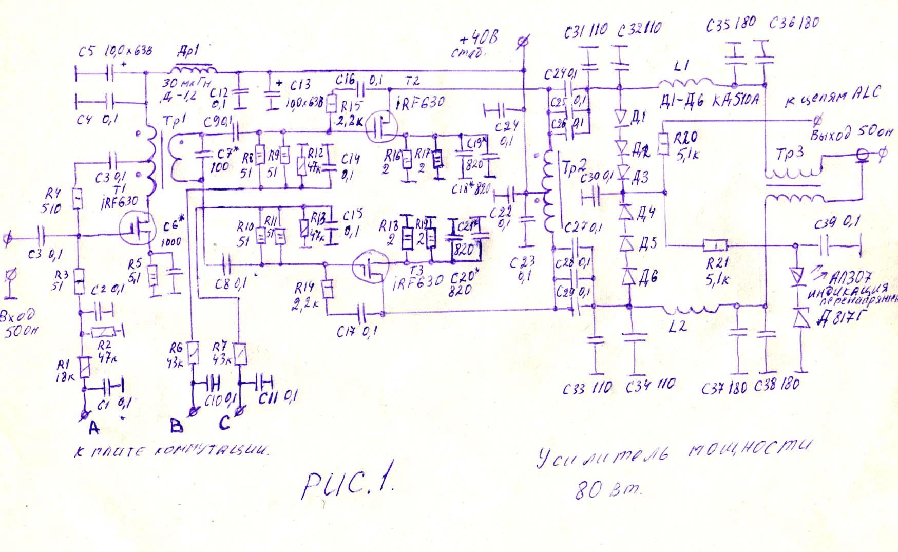 Схема импульсных источников питания на полевых транзисторах.