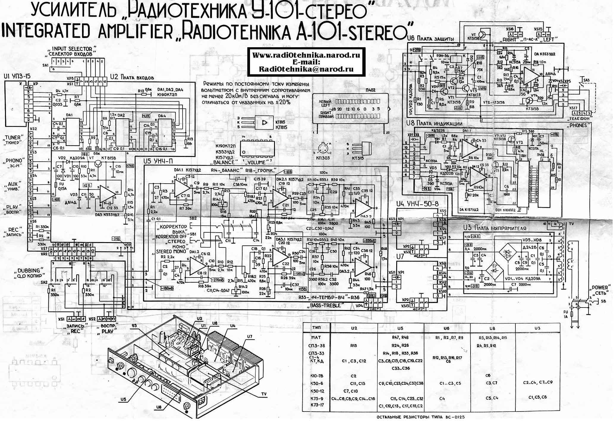 Усилитель радиотехника-101 схема