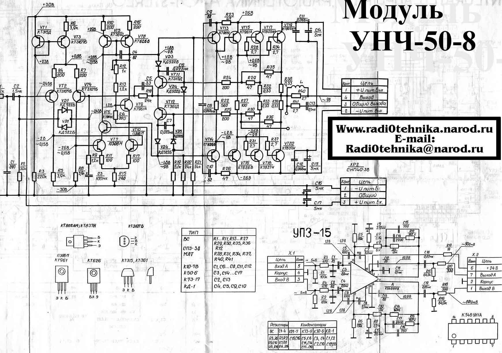 Монтажная схема усилителя радиотехника у 101