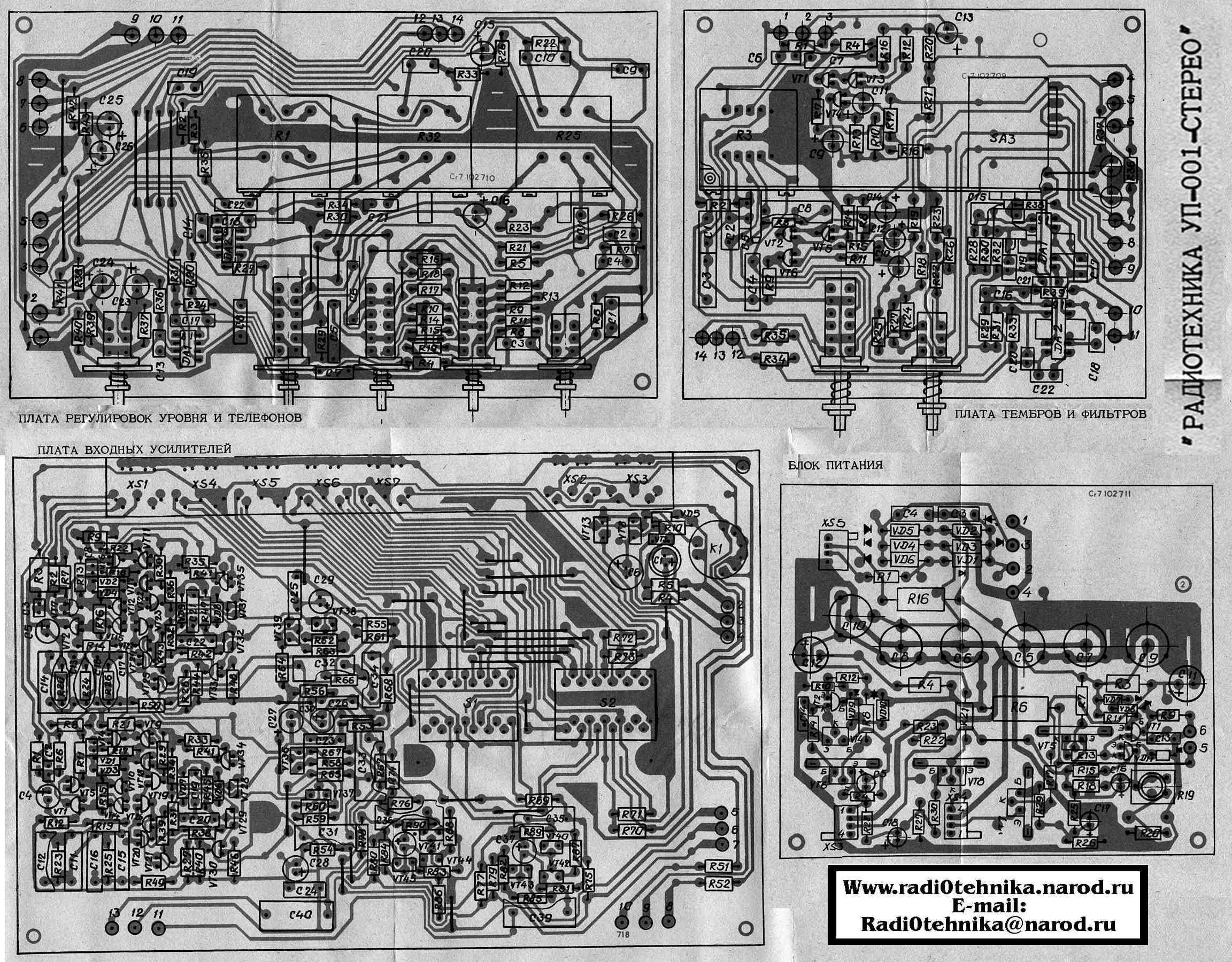 Радиотехника уп 001 схема фото 652