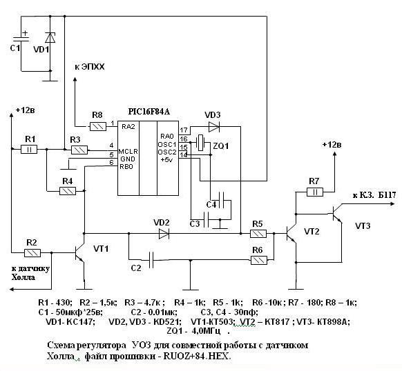 Блок зажигания на микроконтроллере.