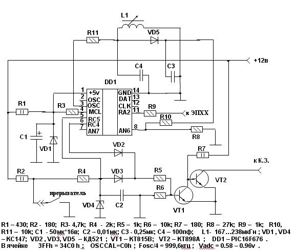 Рис.8. прошивка (с калибровкой тактового генератора)