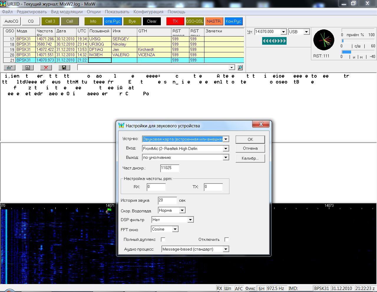 Далее в меню вид модуляции выбираем psk 31