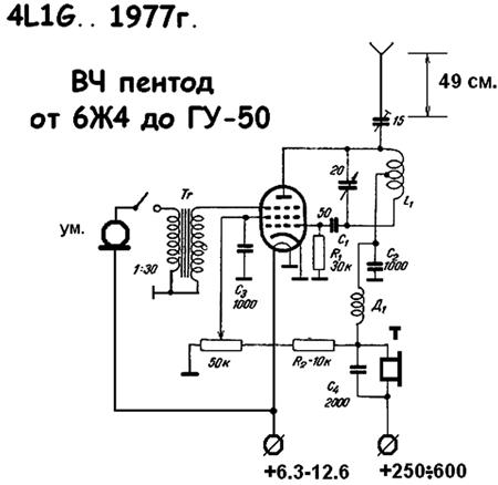 Спрятать Ответить. glazunoff.  0. Неее, ты гонишь, вот схема простейшего лампового радиоприёмника.