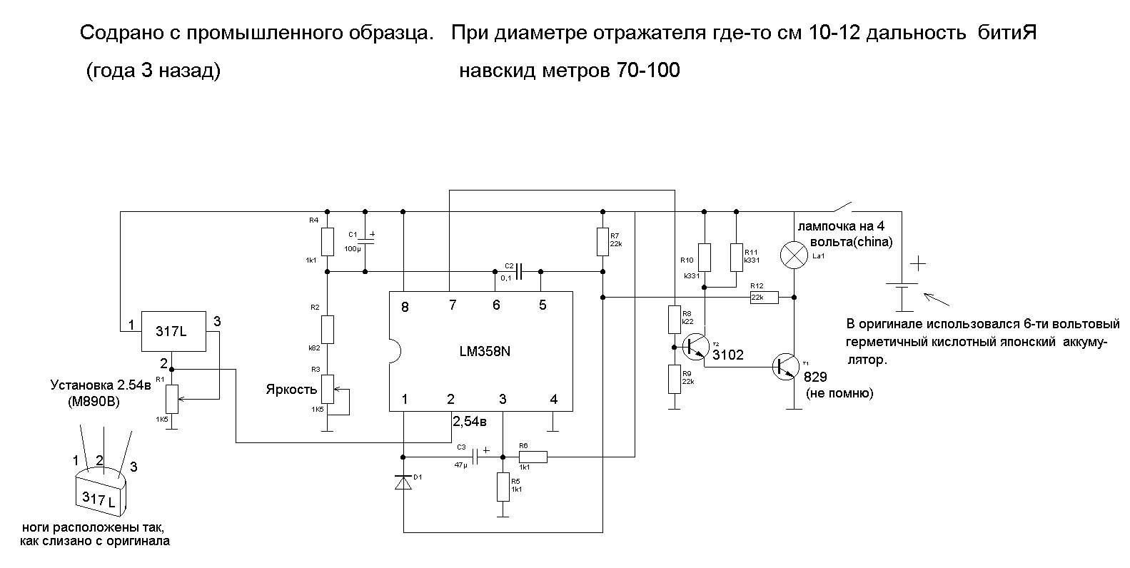 Схема фонарь светодиод