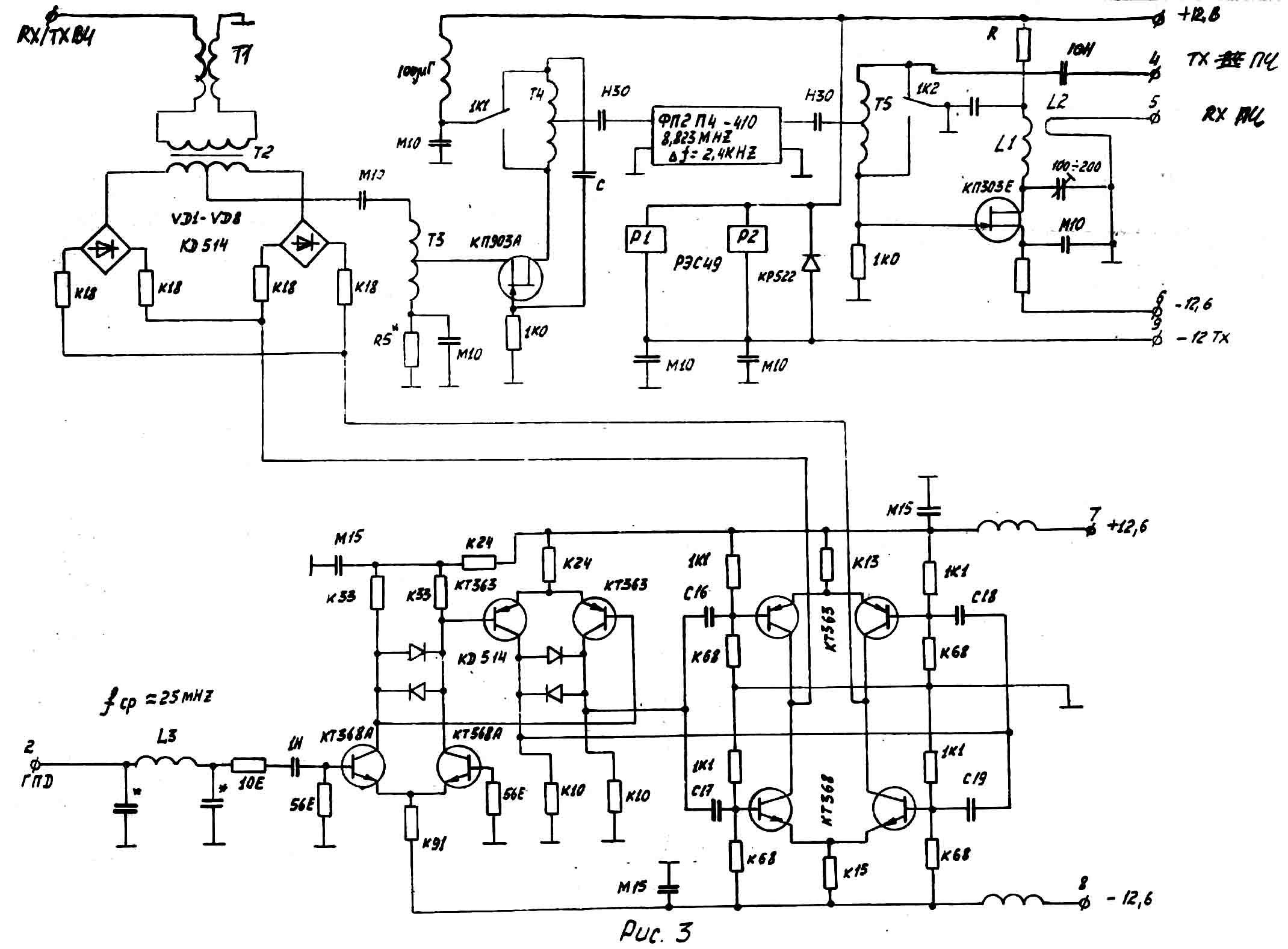 трансивер на кв схема