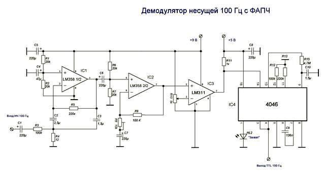 Демодулятор частоты 100 Гц