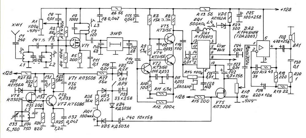 Радиоприемник на низкочастотные диапазоны.