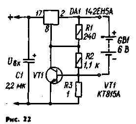...по схеме на рис. 22 (оно предназначено для зарядки 6-вольтовой...
