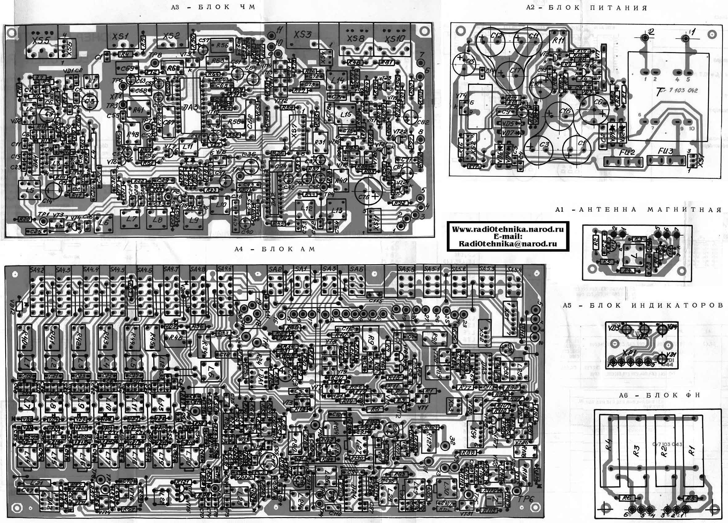 схема тюнер радиотехника т 7111