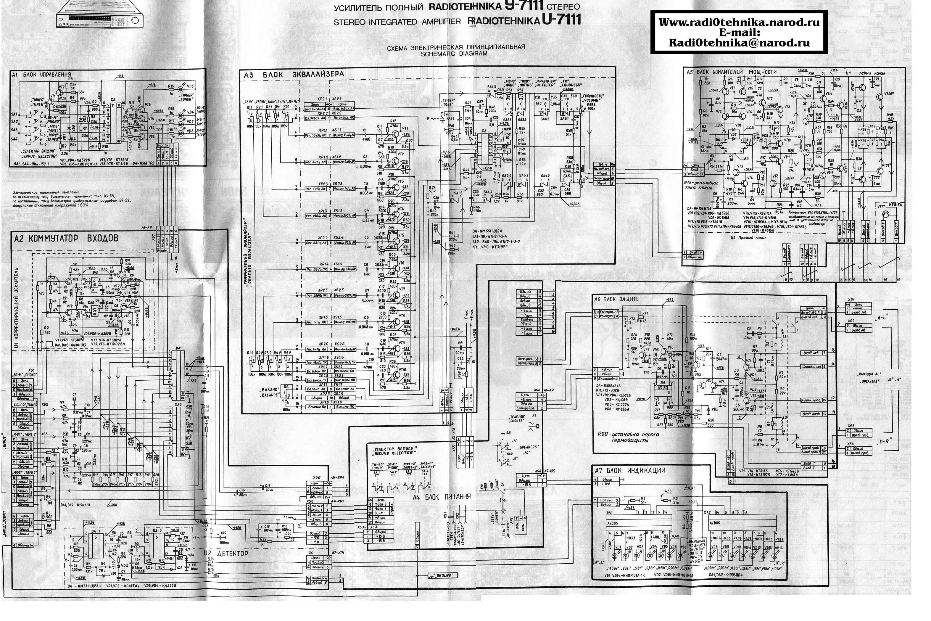 підсилювач лорта 75у 101с схема