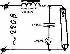 Схема запуска сгоревших люминесцентных ламп фото 853