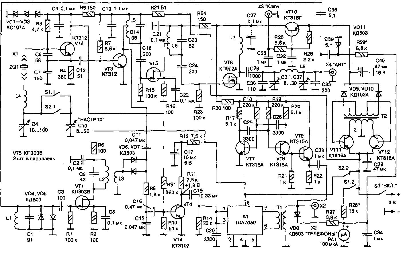 Однодиапазонный трансивер с низковольтным питанием 3v (21 мгц)