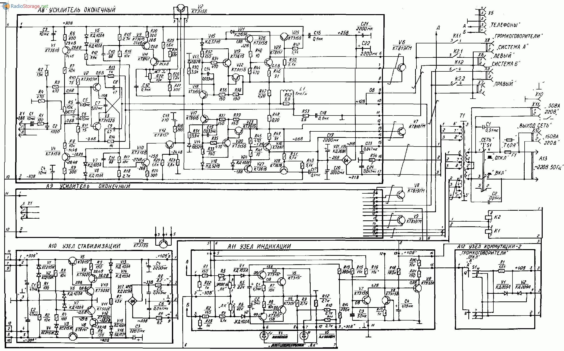 Схема усилителя бриг 001 стерео фото 861